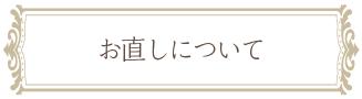 onaoshi