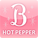 hot-pepper-icon
