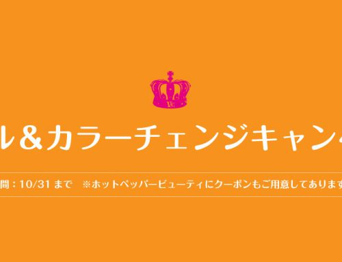 オータム*スタイル&カラーチェンジキャンペーン★