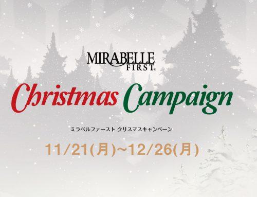 ミラベル・ファースト、クリスマスキャンペーン!