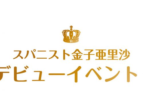 スパニスト・金子亜里沙デビューイベント