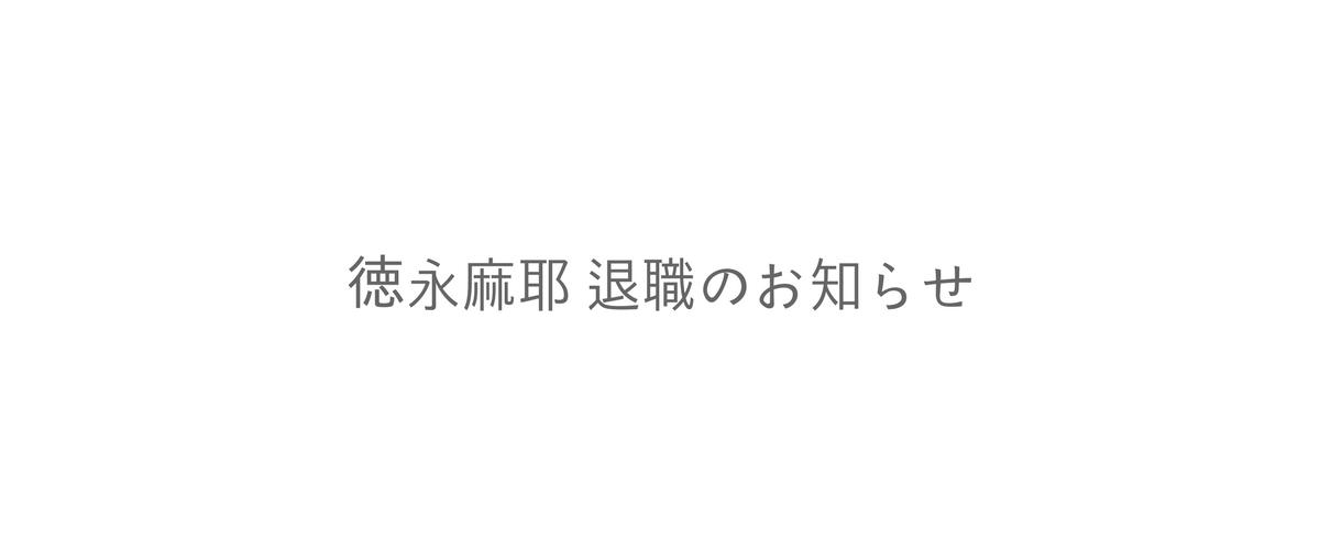 徳永麻耶 退職のお知らせ