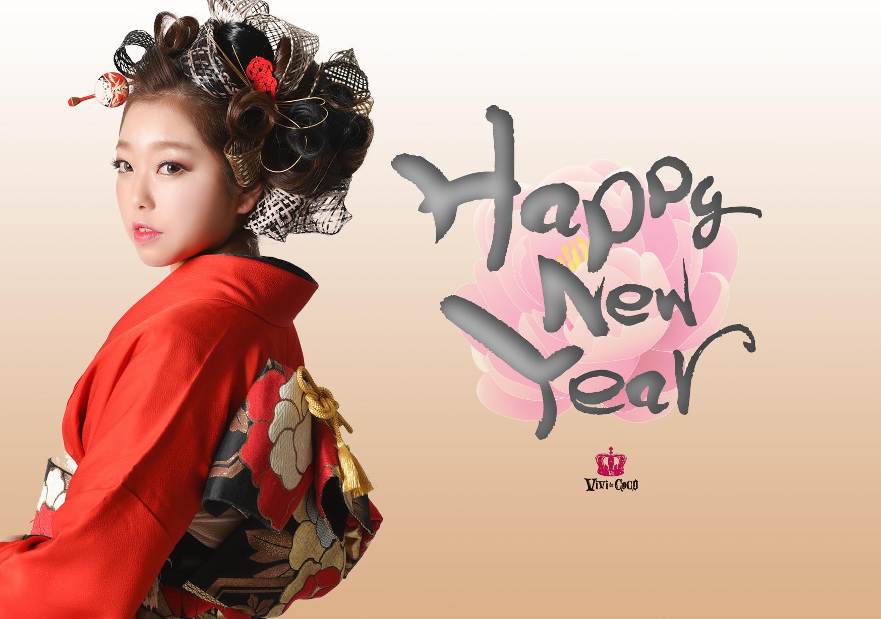 2018新年のご挨拶