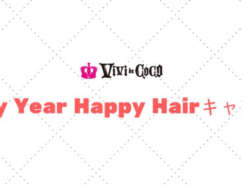 新年Happy Year Happy Hairキャンペーン!