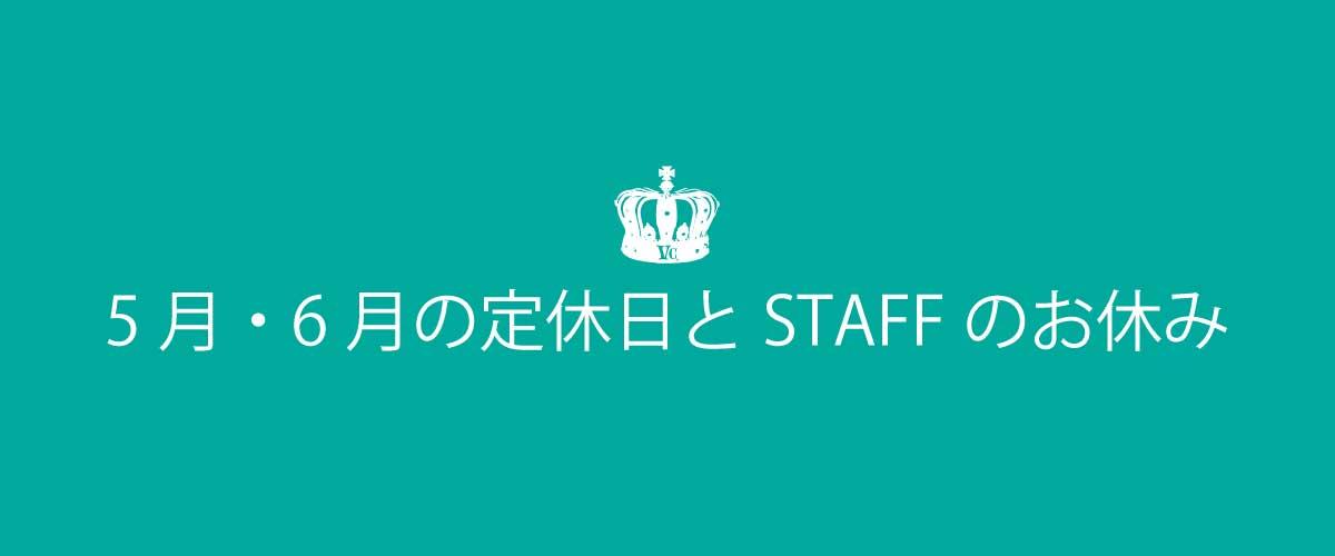 5月・6月の定休日とスタッフのお休み