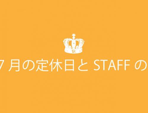 6月・7月の定休日とスタッフのお休み