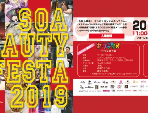 SOA BEAUTY FESTA 2019!