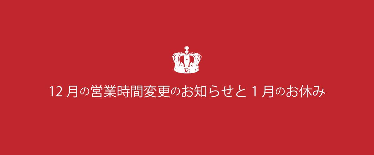 12月の営業時間変更のお知らせと1月のお休み