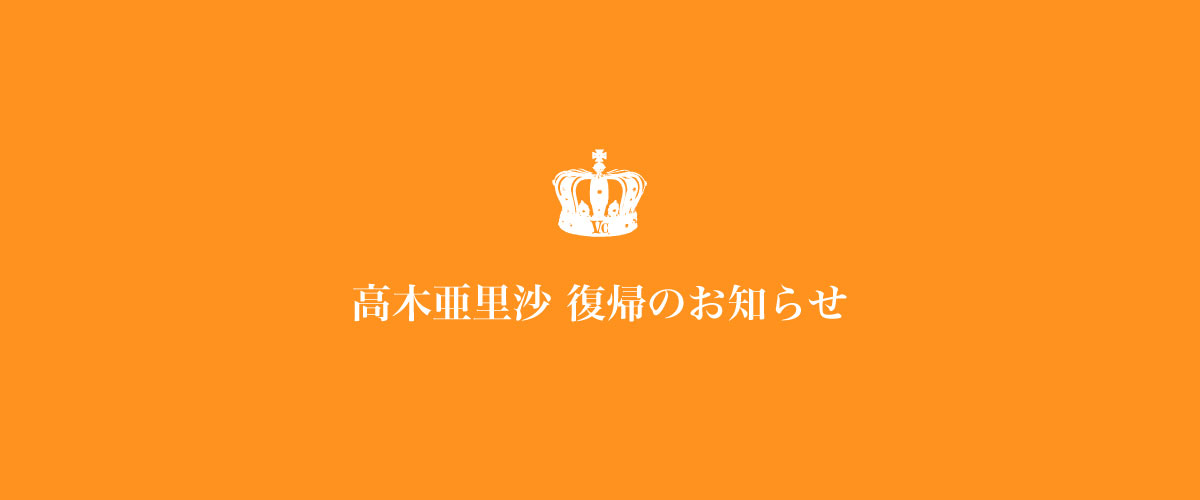 高木亜里沙復帰のお知らせ
