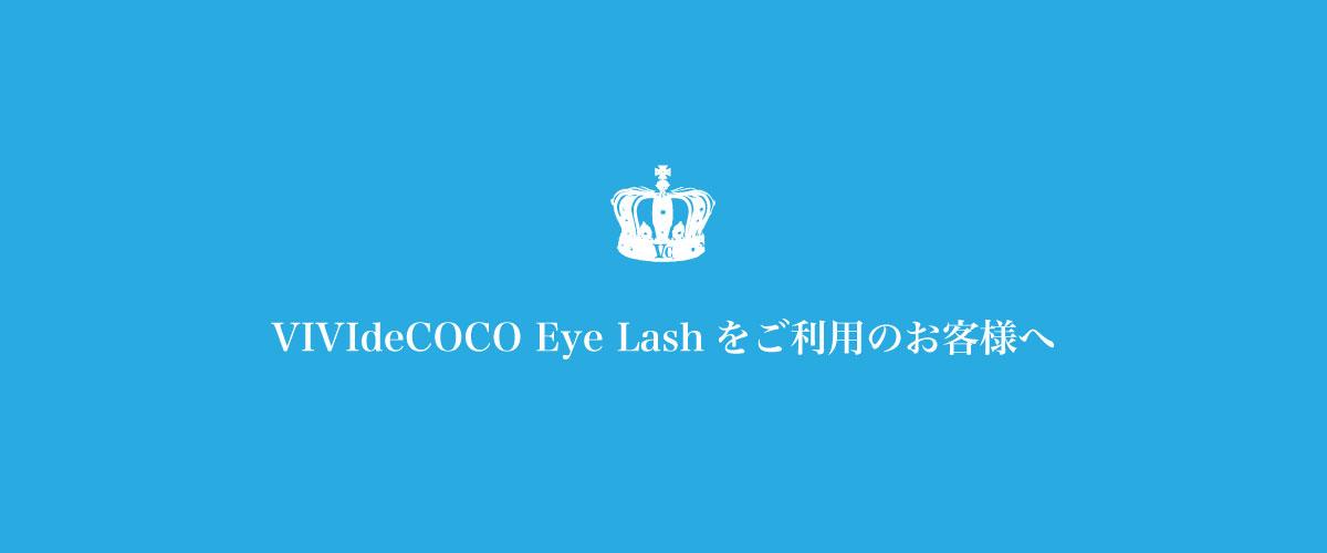 VIVIdeCOCO Eye Lashをご利用のお客様へ