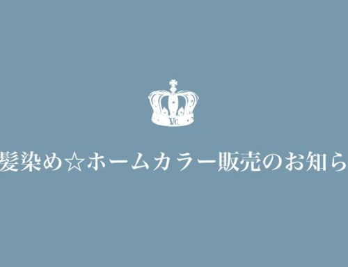 白髪染め☆ホームカラー販売のお知らせ