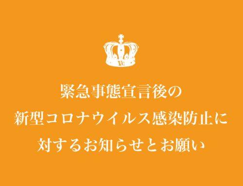 【情報最新】緊急事態宣言後の新型コロナウイルス感染防止に対するお知らせとお願い
