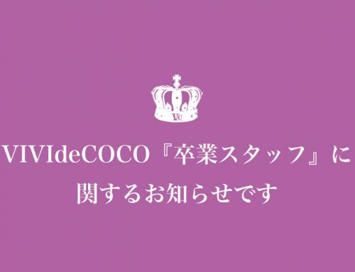VIVIdeCOCO『卒業スタッフ』に関するお知らせです。