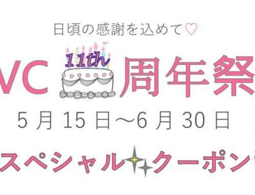11周年祭スペシャルクーポン!