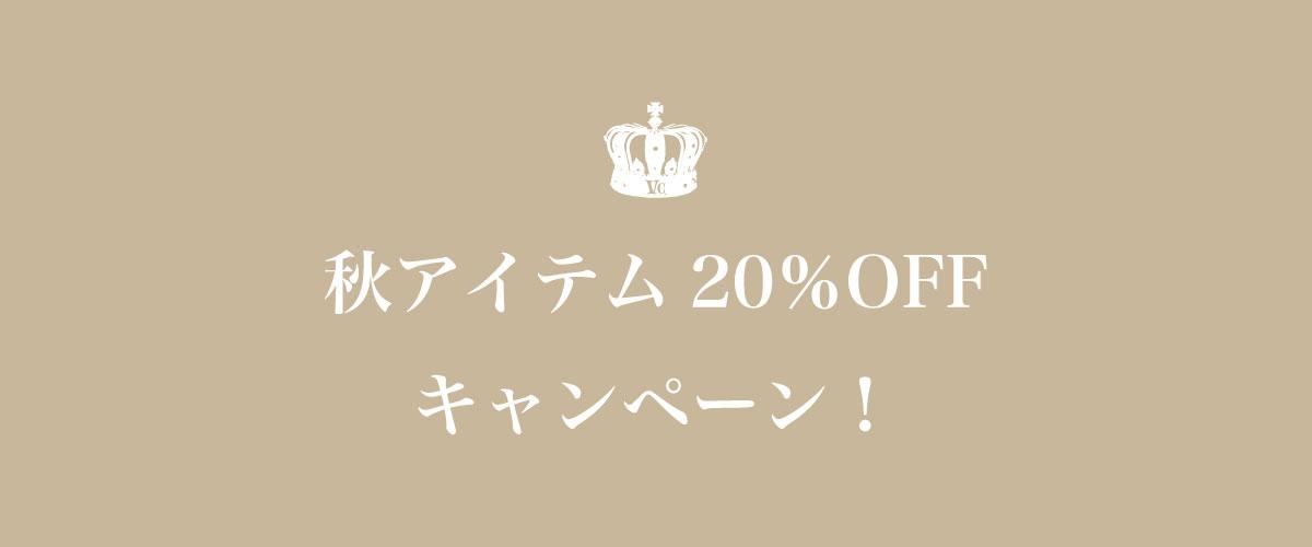 秋アイテム20%OFFキャンペーン!